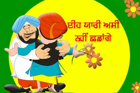 Punjabi Friendship
